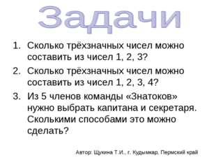 Сколько трёхзначных чисел можно составить из чисел 1, 2, 3? Сколько трёхзначн