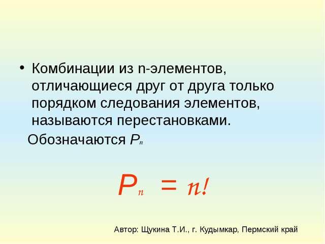 Комбинации из n-элементов, отличающиеся друг от друга только порядком следова...