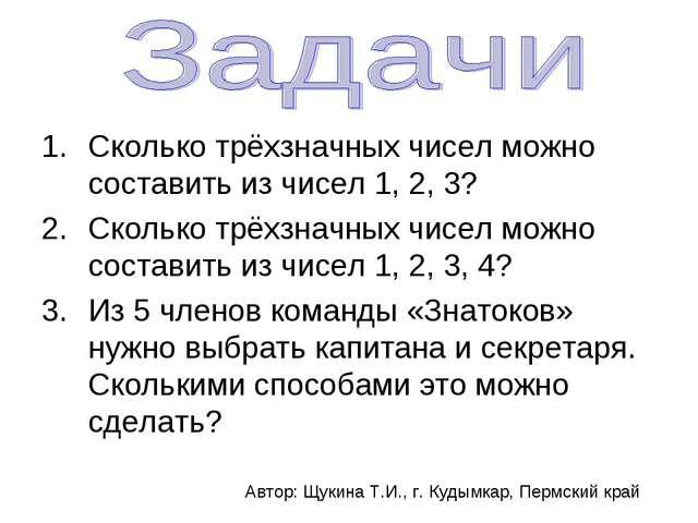 Сколько трёхзначных чисел можно составить из чисел 1, 2, 3? Сколько трёхзначн...