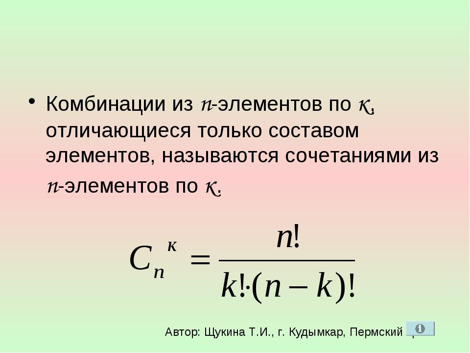 Комбинации из n-элементов по к, отличающиеся только составом элементов, назыв...
