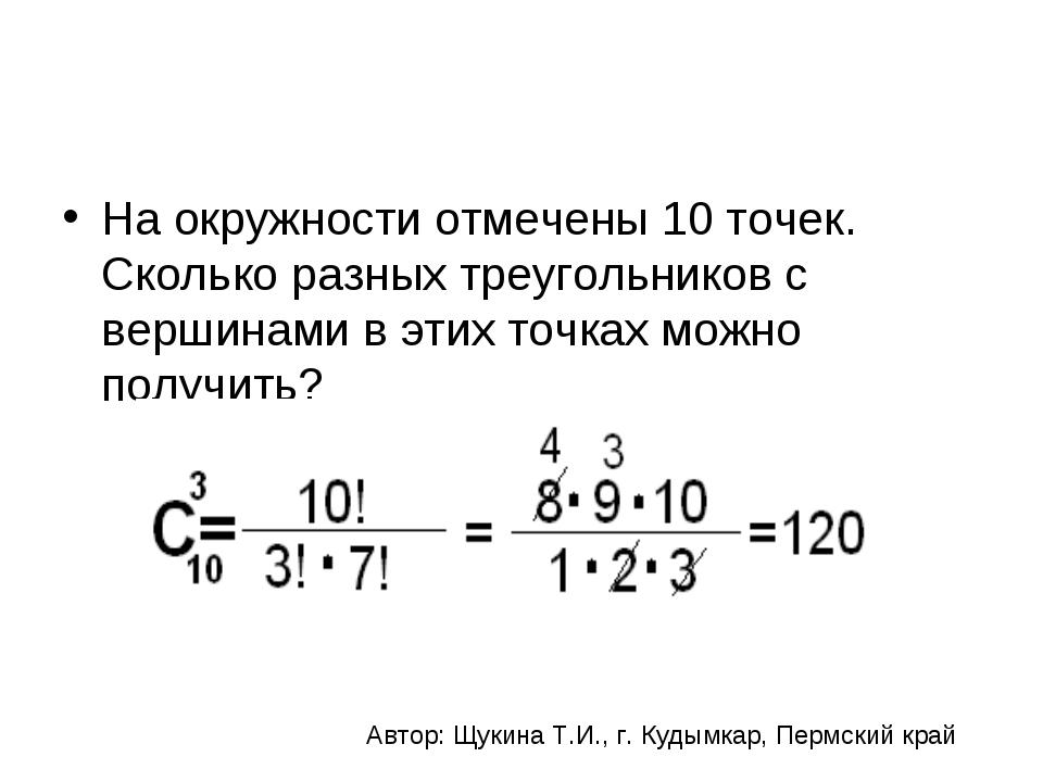 На окружности отмечены 10 точек. Сколько разных треугольников с вершинами в э...