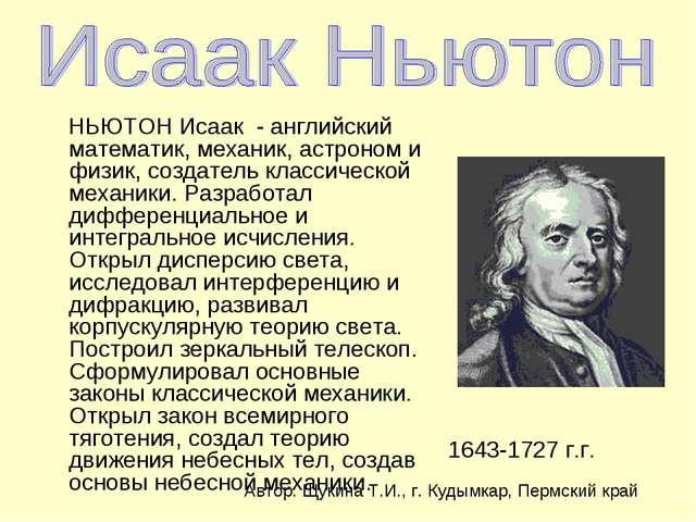 НЬЮТОН Исаак - английский математик, механик, астроном и физик, создатель кл...