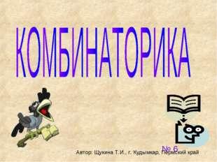 № 6 Автор: Щукина Т.И., г. Кудымкар, Пермский край