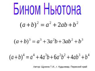 Автор: Щукина Т.И., г. Кудымкар, Пермский край