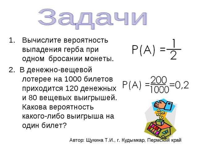 Вычислите вероятность выпадения герба при одномбросании монеты. 2. В денежно...