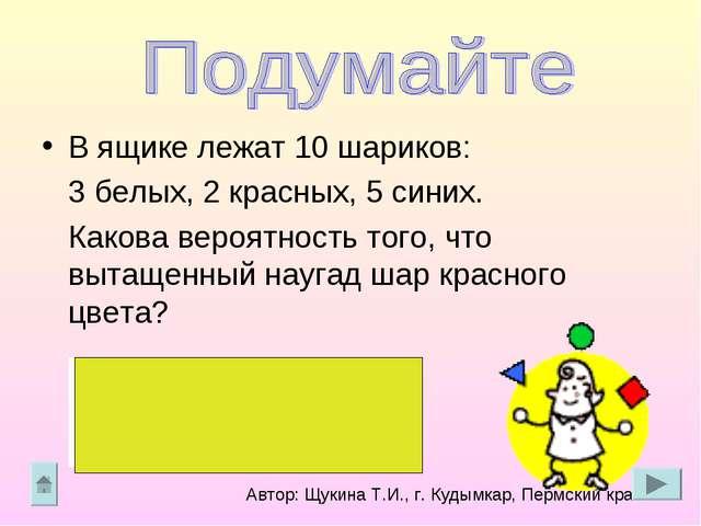 В ящике лежат 10 шариков: 3 белых, 2 красных, 5 синих. Какова вероятность тог...