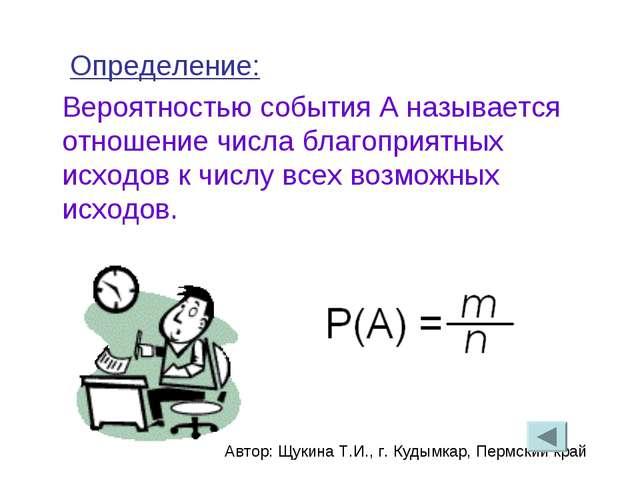 Определение: Вероятностью события А называется отношение числа благоприятных...