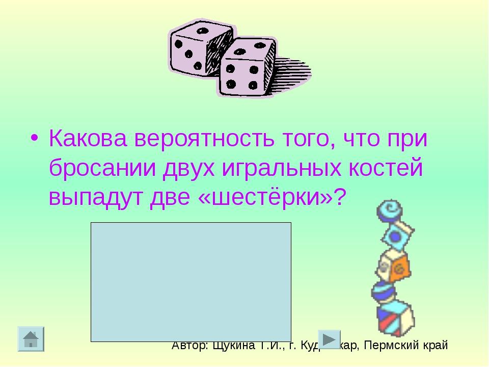 Какова вероятность того, что при бросании двух игральных костей выпадут две...