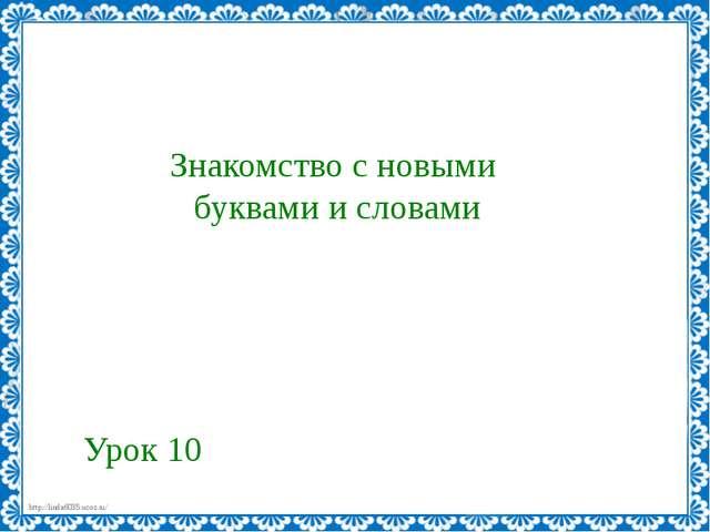 Урок 10 Знакомство с новыми буквами и словами http://linda6035.ucoz.ru/