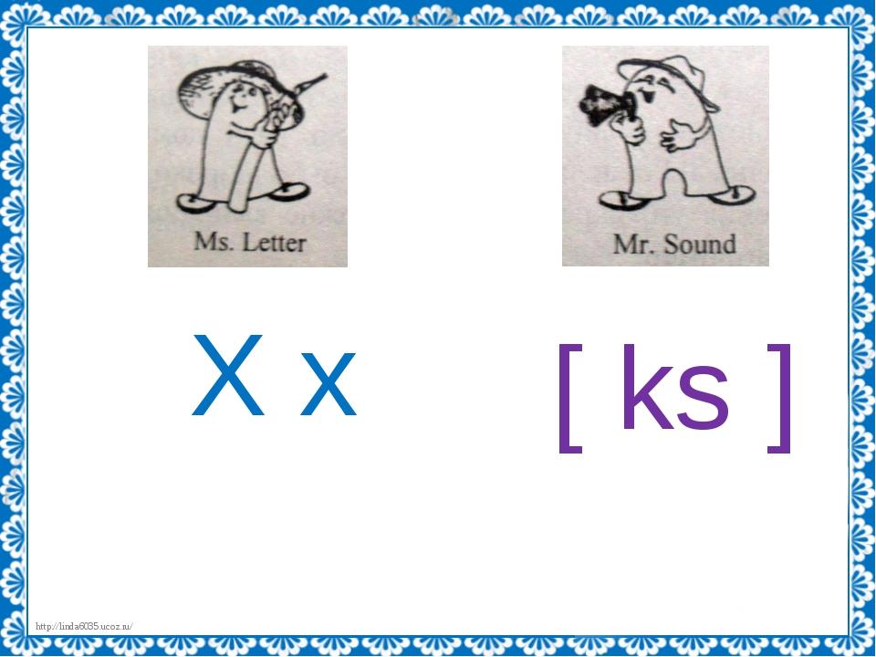 X x [ ks ] http://linda6035.ucoz.ru/