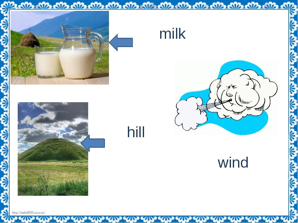 milk hill wind http://linda6035.ucoz.ru/