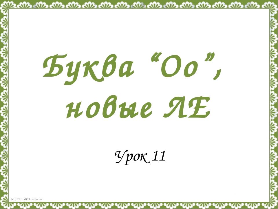 """Буква """"Oo"""", новые ЛЕ Урок 11 http://linda6035.ucoz.ru/"""