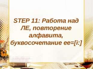 STEP 11: Работа над ЛЕ, повторение алфавита, буквосочетание ee=[i:]