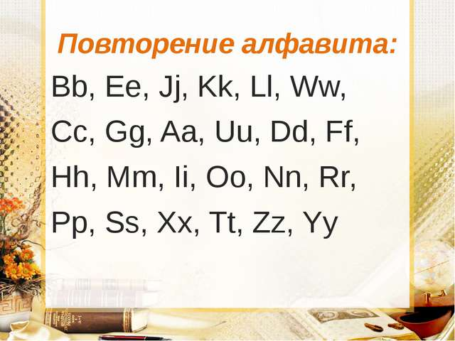 Повторение алфавита: Вb, Ee, Jj, Kk, Ll, Ww, Cc, Gg, Aa, Uu, Dd, Ff, Hh, Mm,...