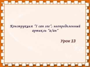 """Конструкция """"I can see"""", неопределенный артикль """"a/an"""" Урок 13 http://linda60"""