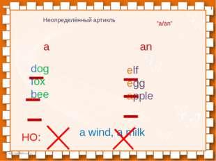 """Неопределённый артикль """"a/an"""" a an dog fox bee elf egg apple НО: a wind, a mi"""
