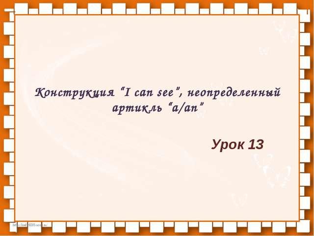 """Конструкция """"I can see"""", неопределенный артикль """"a/an"""" Урок 13 http://linda60..."""