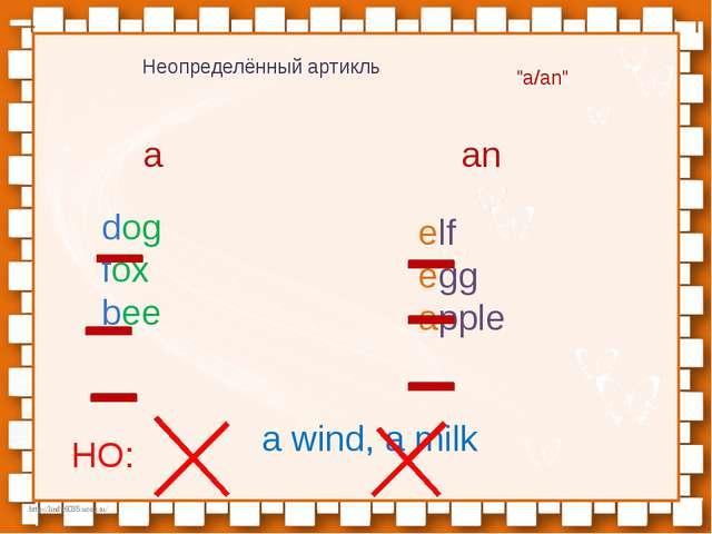 """Неопределённый артикль """"a/an"""" a an dog fox bee elf egg apple НО: a wind, a mi..."""