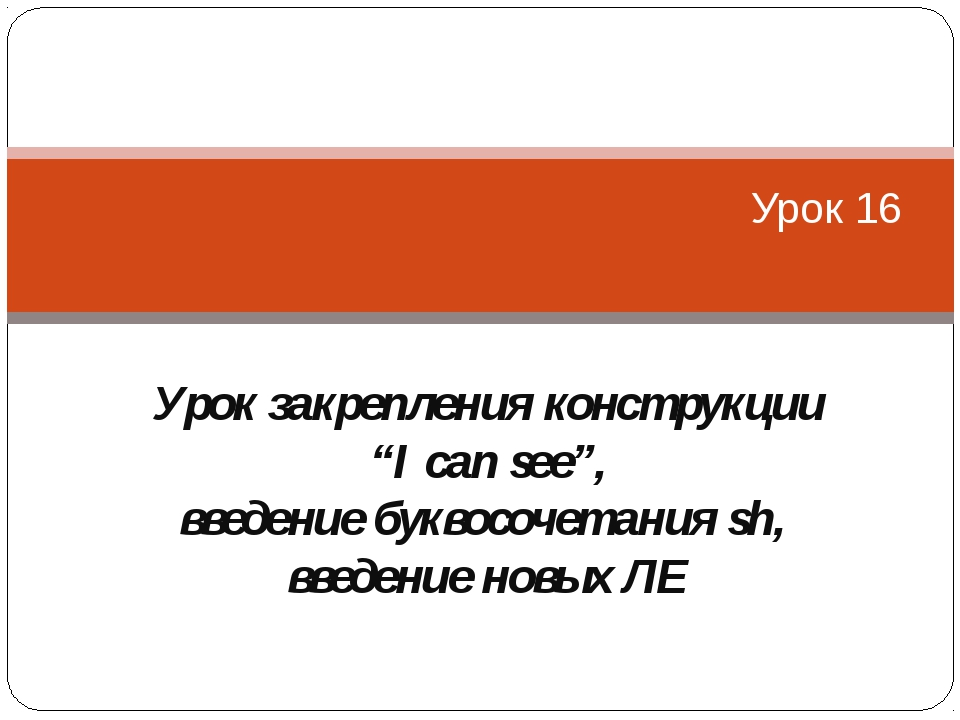 "Урок закрепления конструкции ""I can see"", введение буквосочетания sh, введени..."