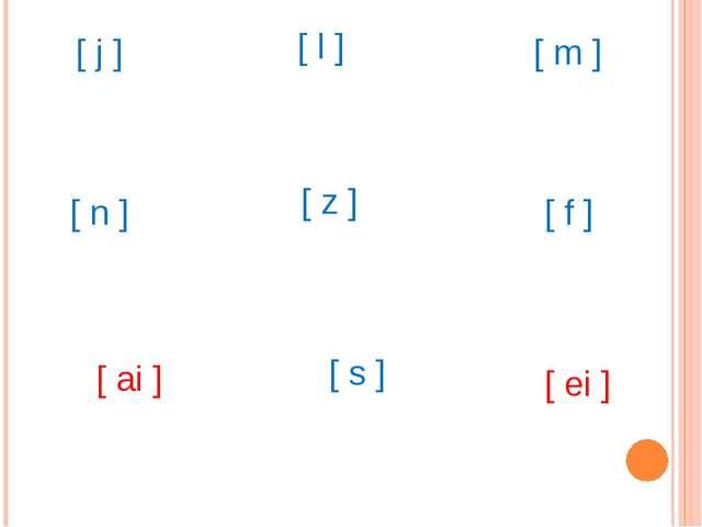 [ j ] [ m ] [ z ] [ ai ] [ ei ] [ n ] [ f ] [ l ] [ s ]