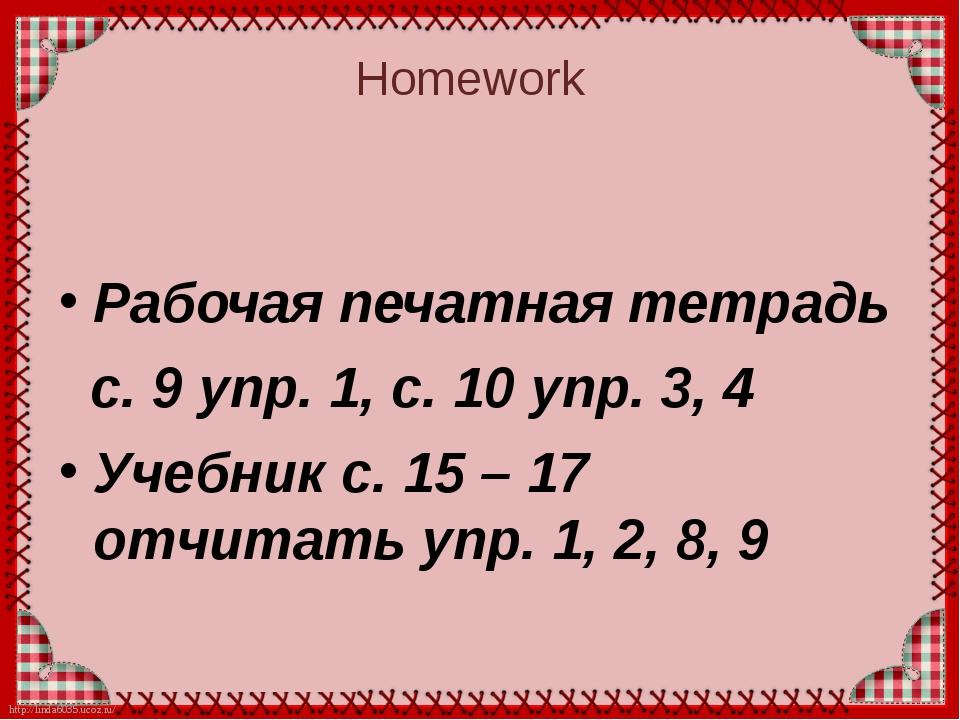 Рабочая печатная тетрадь с. 9 упр. 1, с. 10 упр. 3, 4 Учебник с. 15 – 17 отчи...