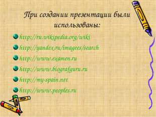 При создании презентации были использованы: http://ru.wikipedia.org/wiki http
