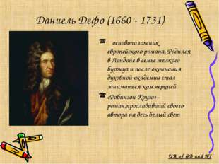 Даниель Дефо (1660 - 1731) основоположник европейского романа. Родился в Лонд