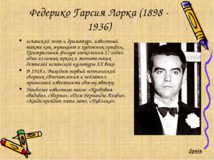 Федерико Гарсия Лорка (1898 - 1936) испанский поэт и драматург, известный так