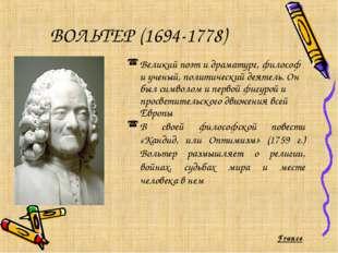 ВОЛЬТЕР (1694-1778) Великий поэт и драматург, философ и ученый, политический