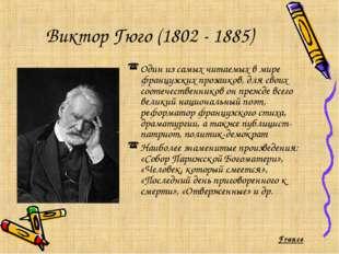 Виктор Гюго (1802 - 1885) Один из самых читаемых в мире французских прозаиков