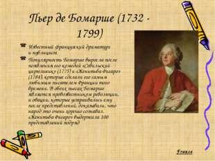 Пьер де Бомарше (1732 - 1799) Известный французский драматург ипублицист Поп