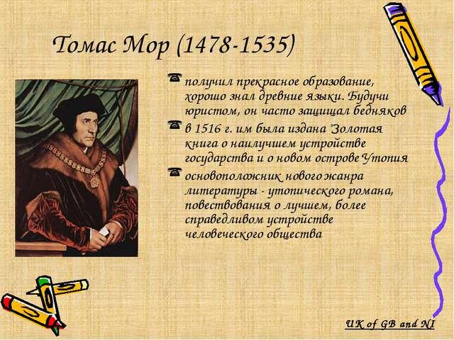 Томас Мор (1478-1535) получил прекрасное образование, хорошо знал древние яз...