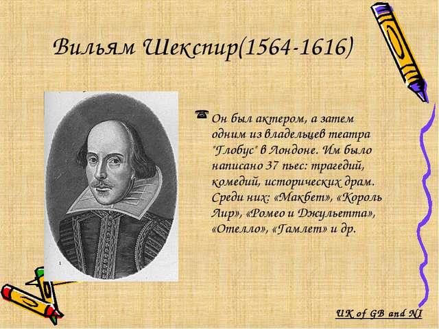 Вильям Шекспир(1564-1616) Он был актером, а затем одним из владельцев театра...