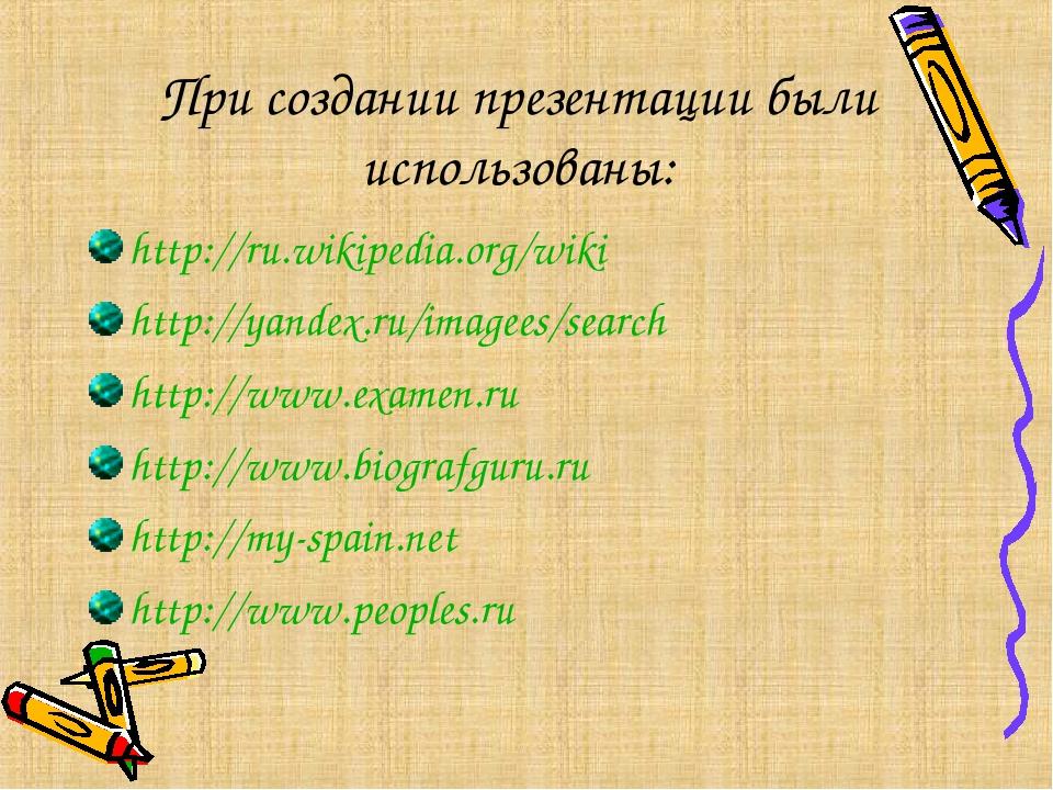 При создании презентации были использованы: http://ru.wikipedia.org/wiki http...