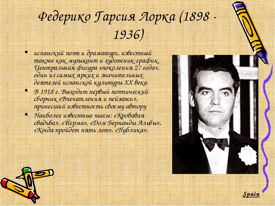 Федерико Гарсия Лорка (1898 - 1936) испанский поэт и драматург, известный так...