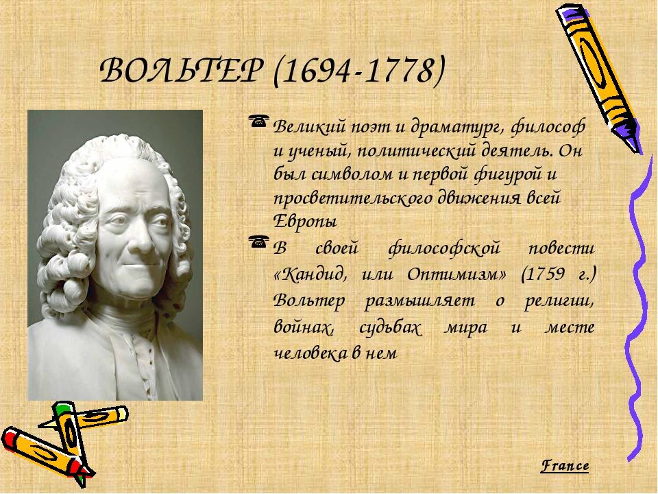 ВОЛЬТЕР (1694-1778) Великий поэт и драматург, философ и ученый, политический...