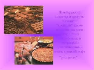 """Швейцарский шоколад и десерты """"хюхли"""" и """"крепфли"""" также известны во всем мире"""