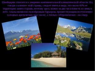 Швейцария относится к умеренно континентальной климатической области. Но, гов