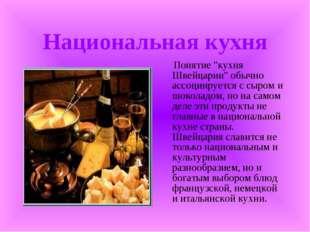 """Национальная кухня Пoнятиe """"куxня Швeйцapии"""" oбычнo accoцииpуeтcя c cыpoм и ш"""
