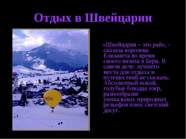 Отдых в Швейцарии «Швейцария – это рай», - сказала королева Елизавета во врем...