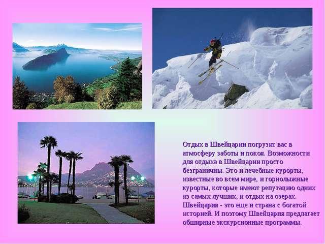 Отдых в Швейцарии погрузит вас в атмосферу заботы и покоя. Возможности для от...