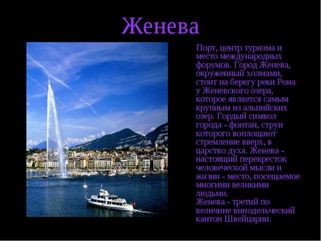 Женева Порт, центр туризма и место международных форумов. Город Женева, окруж...
