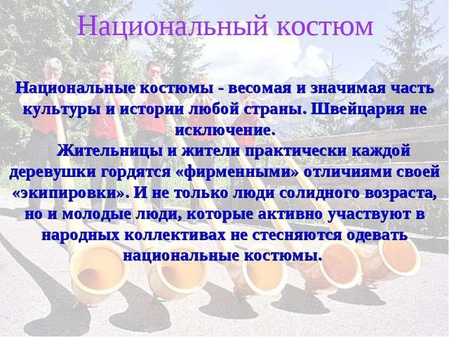 Национальный костюм Национальные костюмы - весомая и значимая часть культуры...