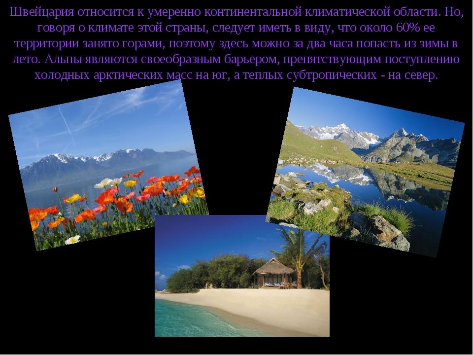 Швейцария относится к умеренно континентальной климатической области. Но, гов...