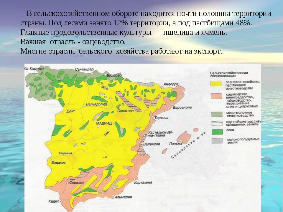В сельскохозяйственном обороте находится почти половина территории страны. П...