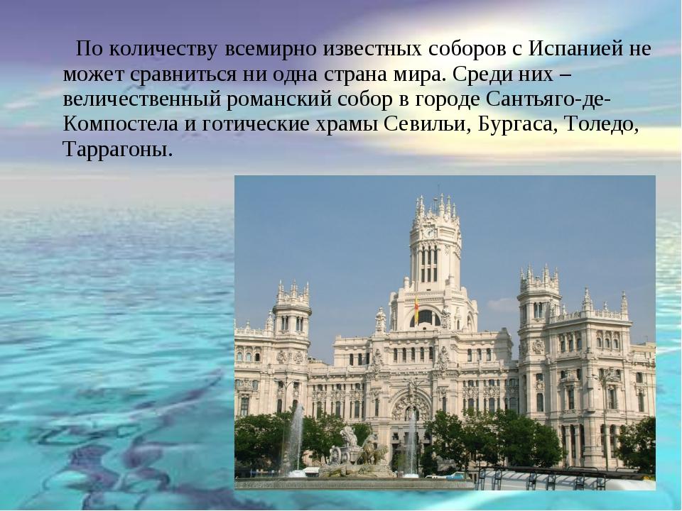 По количеству всемирно известных соборов с Испанией не может сравниться ни о...