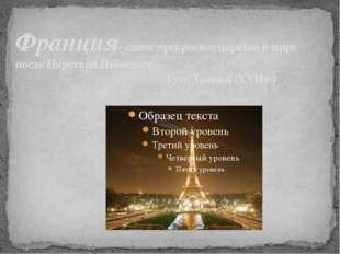 Франция- самое прекрасное царство в мире после Царствия Небесного. Гуго Троц