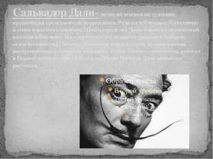 Сальвадор Дали- великий испанский художник, крупнейший представитель сюрреали