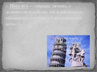 «Италия — страна мечты, с золотыми плодами, где влюбленные, обнявшись, уходя