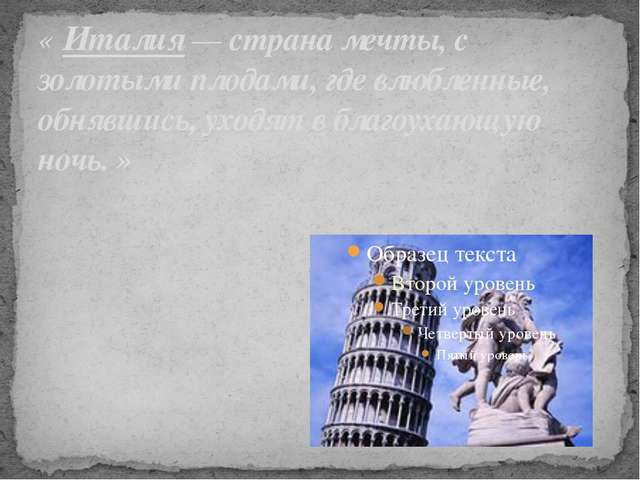 «Италия — страна мечты, с золотыми плодами, где влюбленные, обнявшись, уходя...